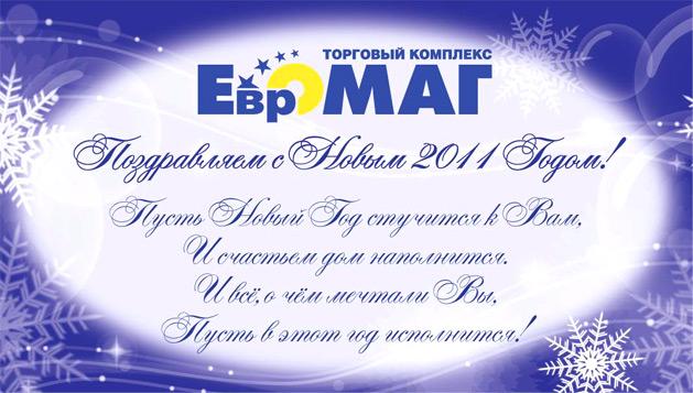 Поздравляем с Новым 2011 годом и Рождеством